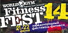 Фестиваль World Gym Fitness Fest