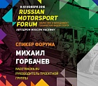 Опубликована программа Russian Motorsport Forum